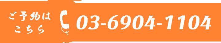 03-6904-1104